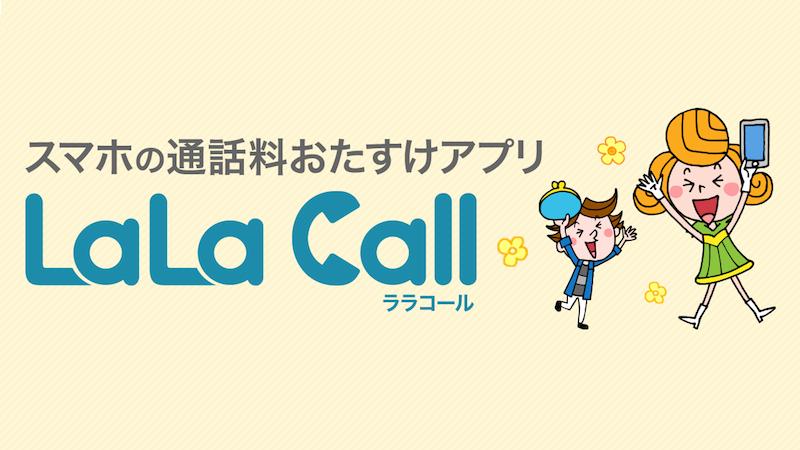 LaLa Callのメリット・デメリット
