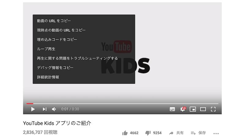 YouTubeをループ再生する方法