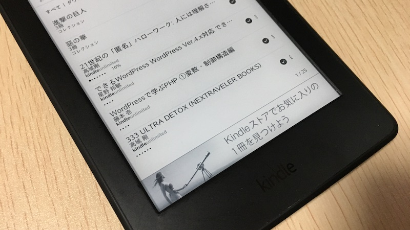 Kindle Paperwhite 広告