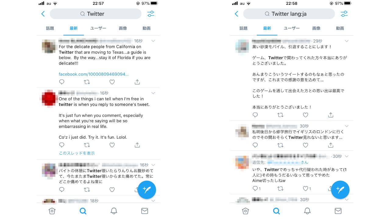 Twitterで検索する際に、日本語のツイートのみを表示する
