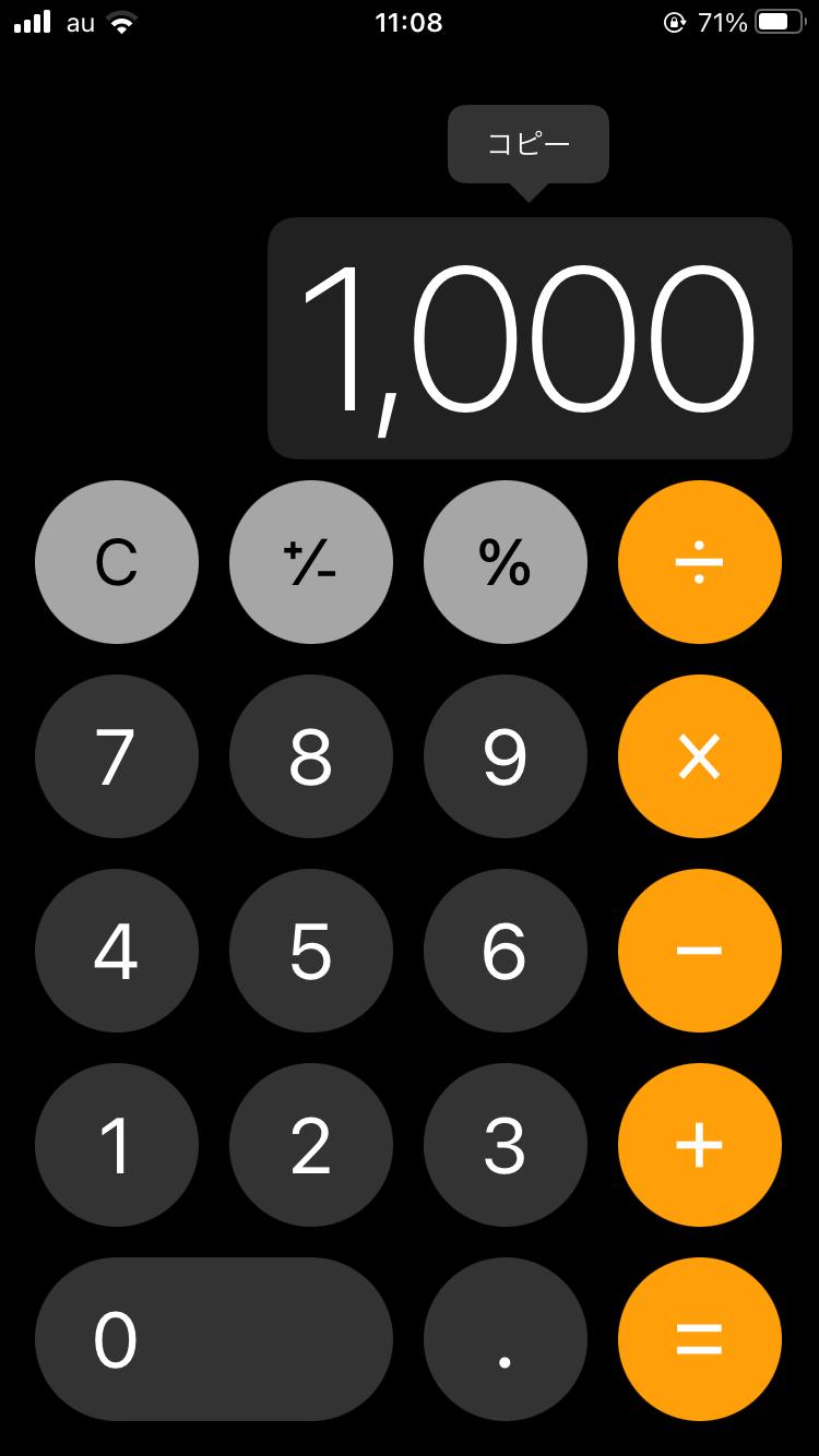 iPhoneの計算機は計算結果をコピペできる