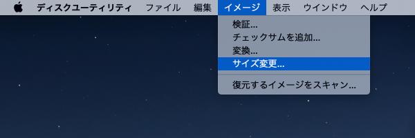 Macでディスクユーティリティを使用してディスクイメージのサイズ変更をする方法