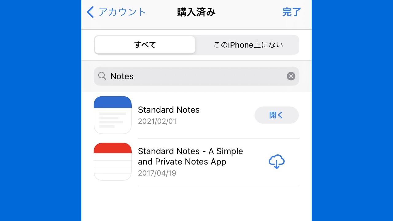 Standard Notesの古いアプリ